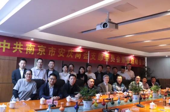 南京市an庆商会支部委员会启动会yi于5月5日成功举办